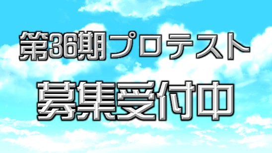 【日本プロ麻雀連盟】 2019年度プロテスト(第36期)受験生募集中 試験日:2019年8月10日(土)/11日(日) ※地区によって試験日が異なります