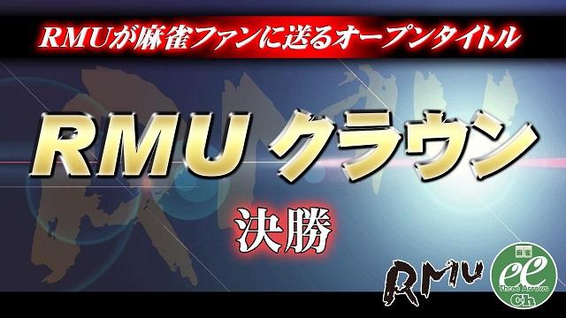 【RMU】(配信)第13期RMUクラウン決勝 2019/09/22(日) 開演:11:00 (ニコ生)(FRESH!)