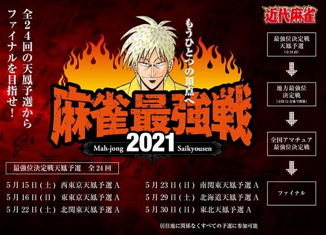 (C)オンライン対戦麻雀ゲーム天鳳・麻雀最強戦2021