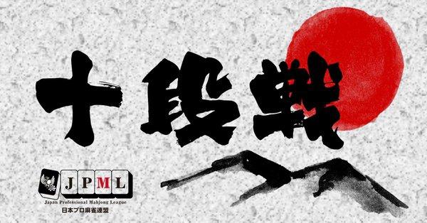 【日本プロ麻雀連盟】(配信)第36期十段戦~ベスト16D卓~  2019/07/19(金) 開演:15:00