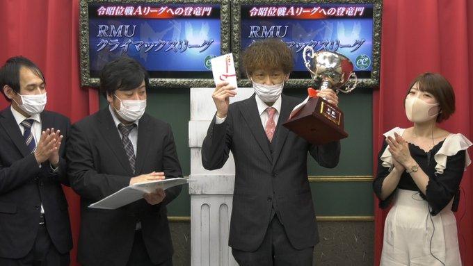 【RMU】2020後期クライマックスリーグ 優勝は阿部孝則プロ!!