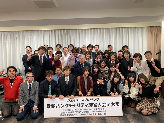 レポート)『骨髄バンクチャリティ麻雀大会 2019 in 大阪』 会場:つどい麻雀 菜の花