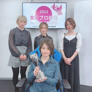 【日本プロ麻雀連盟】女流プロ麻雀日本シリーズ2021 優勝は二階堂亜樹プロ!!2017年以来2度目の優勝!