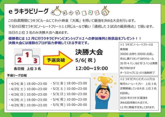 第1回eラキラビリーグ 予選4/24~5/5 決勝5/6