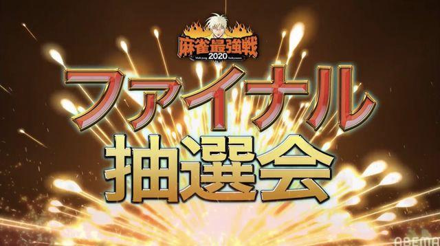【麻雀最強戦2020】ファイナルトーナメント決定!!  1st Stage 12月12日(土)13時~AbemaTV麻雀chにて配信予定
