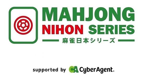 (C)日本プロ麻雀連盟・サイバーエージェント