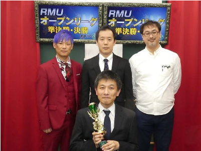 【RMU】RMUオープンリーグ 優勝はB級ライセンス 宮田信弥プロ!!
