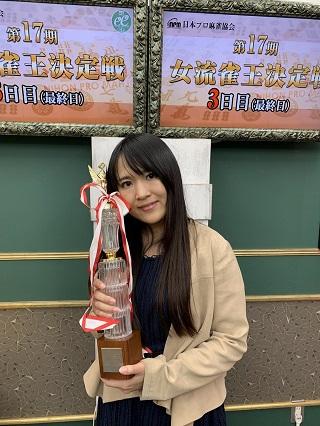 【日本プロ麻雀協会】第17期女流雀王 優勝は 逢川 恵夢プロ!!