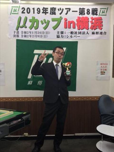 【麻将連合】2019年度 μカップイン横浜 優勝は大居 大介 ツアー!!将星に続いて公式戦2勝目!