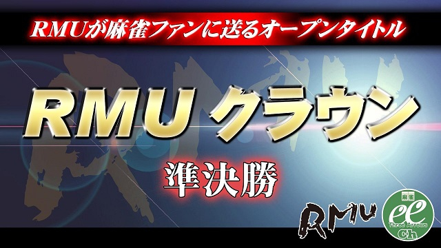 【RMU】(配信)第13期RMUクラウン準決勝 2019/09/21(土) 開演:11:00 (ニコ生)(FRESH!)