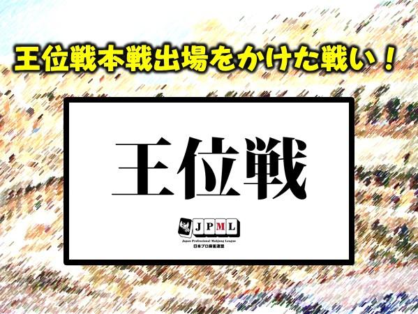 『ロン2』2018年10月20日 第44期王位戦本戦出場をかけた戦い!