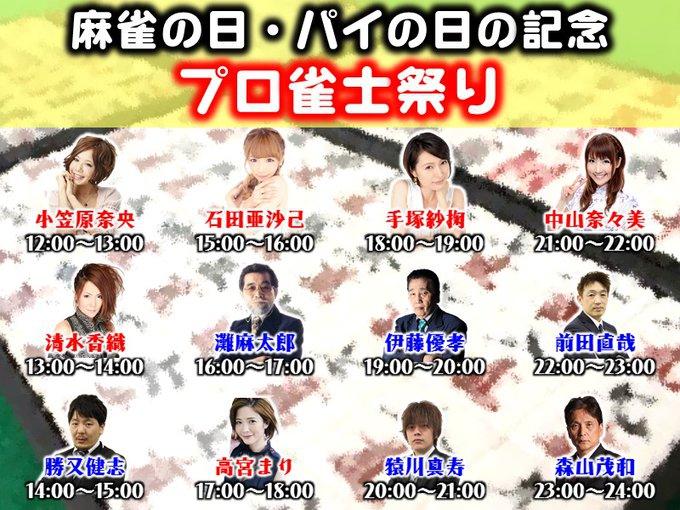 [ロン2] 2020/08/01(土)【麻雀の日・パイの日の記念プロ雀士祭り】