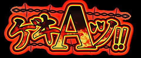 (配信)【日本プロ麻雀連盟関西本部】ゲキAツ!!5 FINAL [雀サクッTV] 2019/06/20(木) 開演:19:00