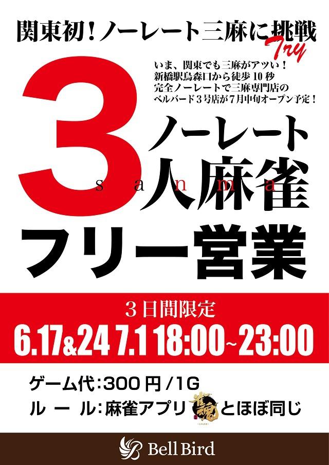 [麻雀ベルバード3号店] 関東初!ノーレートサンマに挑戦!7月中旬オープン予定! 新橋駅鳥森口から徒歩10秒!