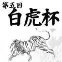 (配信) 第5回白虎杯 ~関西プロ交流戦~ 2018/11/23(金) 開演:14:00