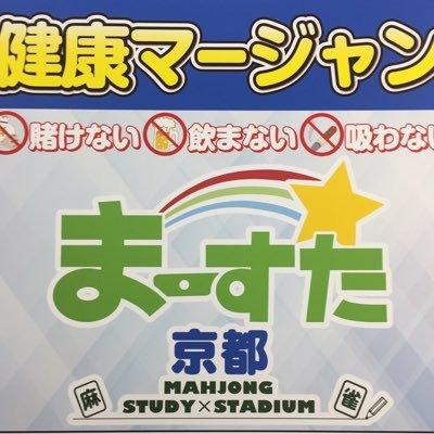 Twitter まーすた京都店【公式】 @marsta_kyoto より