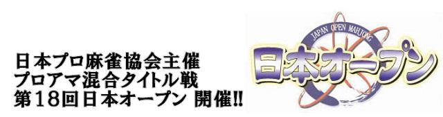 【日本プロ麻雀協会】主催 プロアマ混合タイトル 第18回日本オープン 開催!!