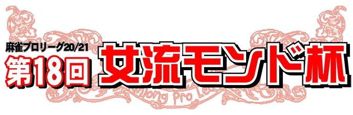 [MONDO TV] モンド麻雀プロリーグ20/21 第18回女流モンド杯 # 2予選 第2戦 2020/10/27 (火)23:00 ~ 24:30  初回放送!