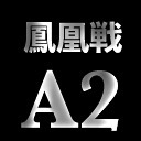 【日本プロ麻雀連盟】(配信)第35期鳳凰戦~A2リーグ第9節A卓~ 2018/11/20(火) 開演:17:00