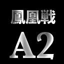 【日本プロ麻雀連盟】(配信)第35期鳳凰戦~A2リーグ第9節B卓~ 2018/11/21(水) 開演:17:00