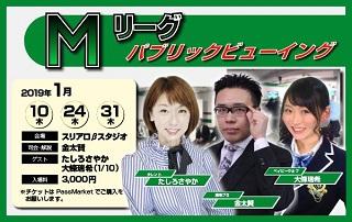 Mリーグパブリックビューイングinスリアロβスタジオ開催  日時:2019/1/10(木)24(木)31(木)19時~