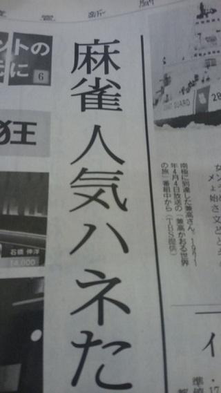 1月10日発売 読売新聞に「麻雀Mリーグ 」の記事が掲載!