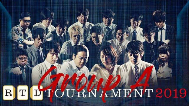 AbemaTV 麻雀チャンネル 新RTD TOURNAMENT2019 Group A 3回戦/4回戦 5月19日(日) 21:00 〜 5月20日(月) 01:28