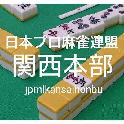 日本プロ麻雀連盟 関西本部 (Twitterより)