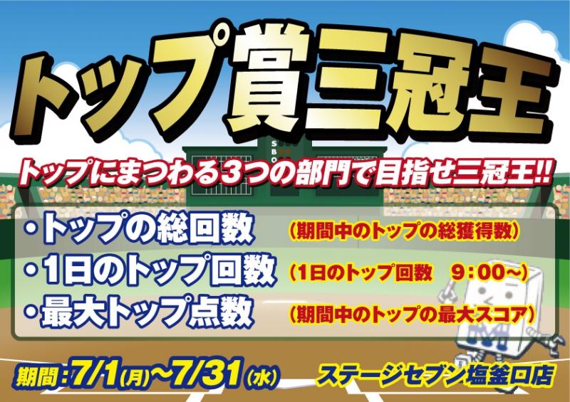 雀荘 ステージセブン/塩釜口店のイベント写真1