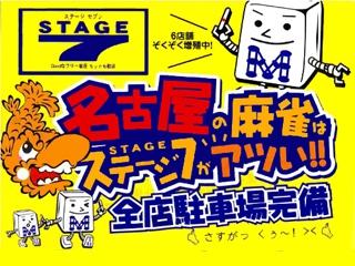 雀荘 ステージセブン/桜山店のお知らせ写真