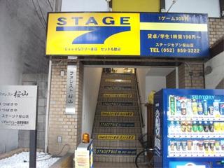雀荘 ステージセブン/桜山店の店舗写真