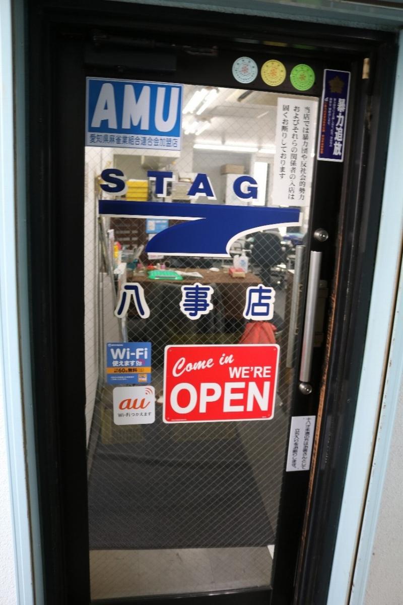 雀荘 ステージセブン/八事店の写真4