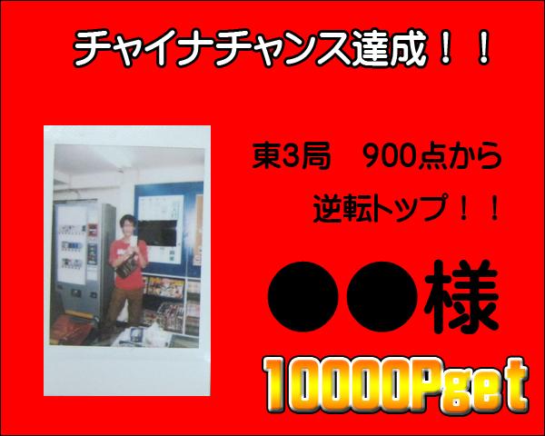 雀荘 チャイナ君 神戸店のイベント写真1
