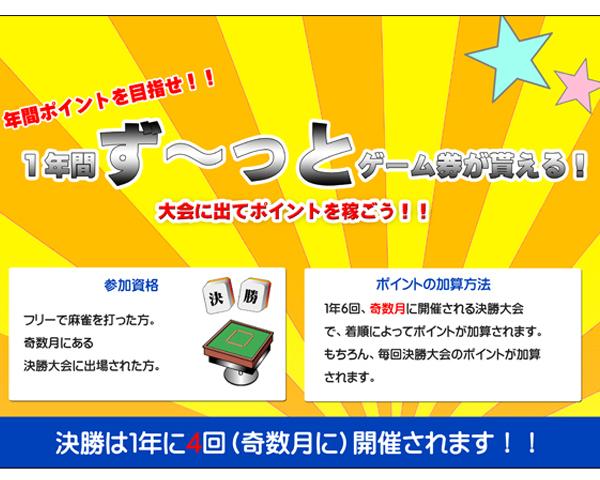 雀荘 チャイナ君 神戸店のイベント写真3