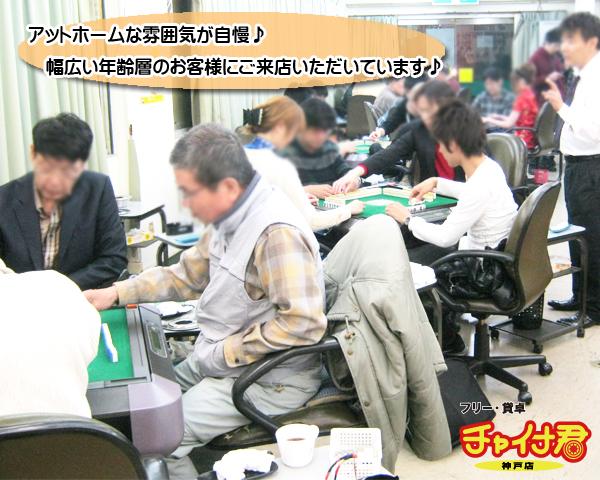 雀荘 チャイナ君 神戸店の店舗写真