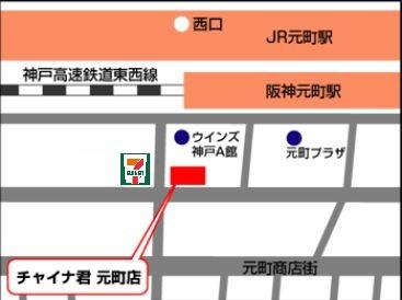 雀荘 チャイナ君 神戸店の写真5