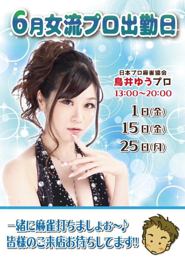 雀荘 麻雀ぼくがんばる 住之江店のイベント写真2