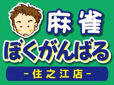 雀荘 麻雀ぼくがんばる 住之江店の店舗ロゴ