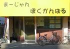 雀荘 麻雀ぼくがんばる 住之江店の写真
