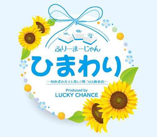 愛知県で人気の雀荘 フリー麻雀ひまわり