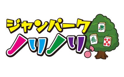 雀荘 Jang Park NoRi NoRi(ジャンパーク ノリノリ)の店舗ロゴ