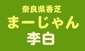 雀荘 まーじゃん李白の店舗ロゴ