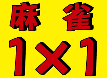 麻雀クラブ 1×1(ピンピン)