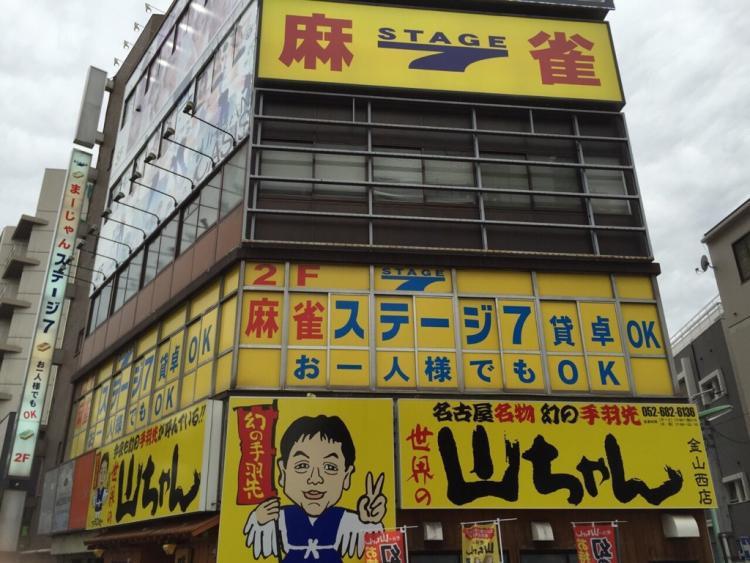雀荘 ステージセブン/金山店の店舗写真