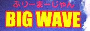 雀荘 ふりー麻雀 BIG WAVE(ビッグウェーブ)の店舗ロゴ