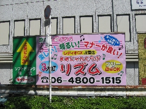 雀荘 まーじゃん リズムの写真2