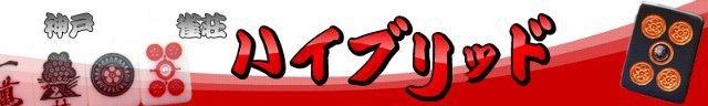雀荘 神戸駅前 ハイブリッドの店舗ロゴ