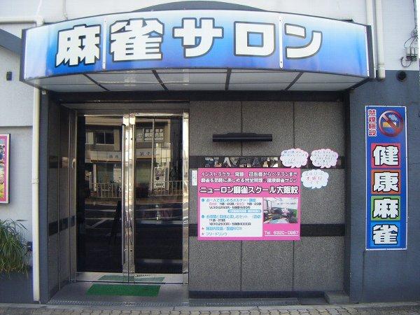 雀荘 禁煙麻雀 プレイメイトの店舗ロゴ