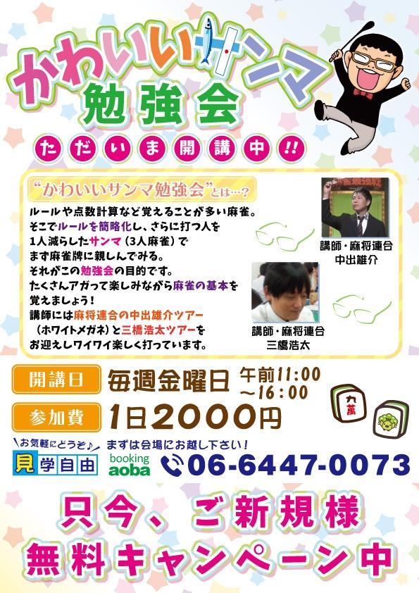 雀荘 麻雀 booking aoba(ブッキング青葉)のお知らせ写真