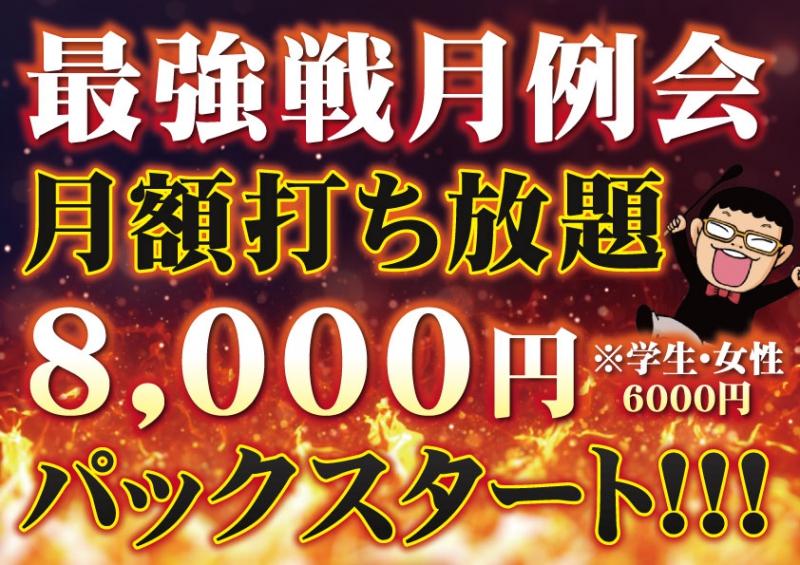 雀荘 麻雀 booking aoba(ブッキング青葉)のイベント写真2